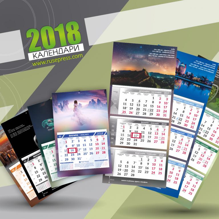Работни календари 2018